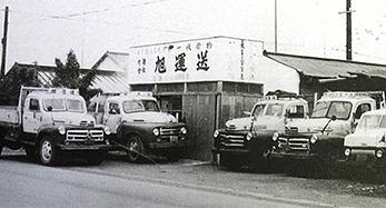 神奈川県平塚市の運送会社、旭運送の歴史